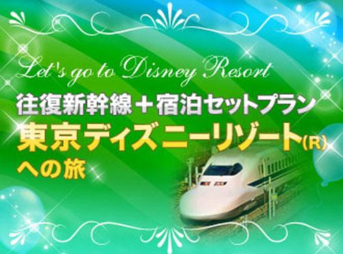 東京ディズニーリゾート(R)への旅 わくわくお値打ちスペシャル