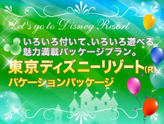 「バケーションパッケージ」でいつもとは違う東京ディズニーリゾート(R)を!