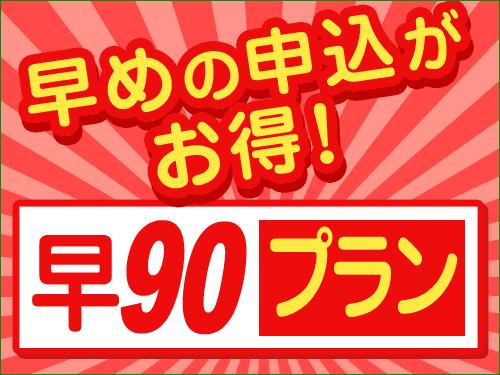 90日前までの予約がお得! ビジネスに!観光に!北海道 【早90】函館・元町ステイ!スタンダード セミダブル
