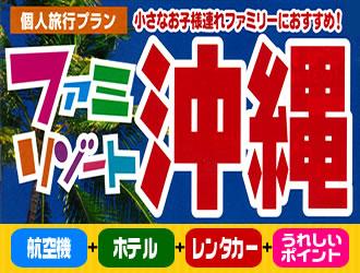 ファミリゾート沖縄 3〜5日間