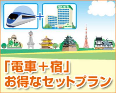 電車+宿セットプラン