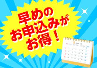 【14日前までの申込限定だからお得】 17年春夏 きてちょーでゃー名古屋 【早14割引】スタンダードダブル