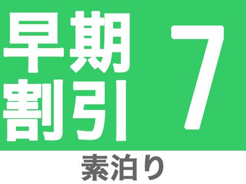 7日前までのご予約限定!横浜・舞浜へも便利な大井町駅前の好立地ホテル【禁煙】 早めの予約がお得! 7日前までの予約でお得! セミダブル