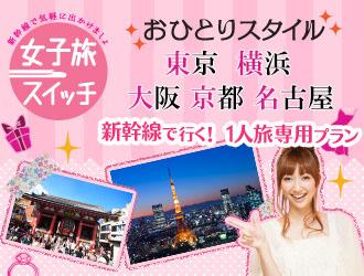 新幹線で気軽に出かけましょ】気ままに♪ 京都・大阪
