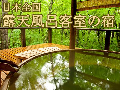 【WEB】にっぽん全国露天風呂付客室 中部北陸関西 露天風呂付客室プラン(波の抄)