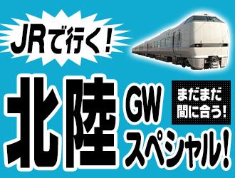 ゴールデンウィークに行く北陸・金沢