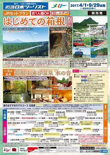 はじめての箱根17春夏 表1