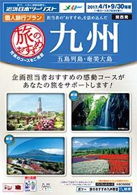 旅のおすすめ九州 パンフレットのイメージ