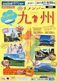 17上期リメンバー九州のイメージ
