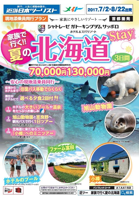 家族で行く夏の北海道