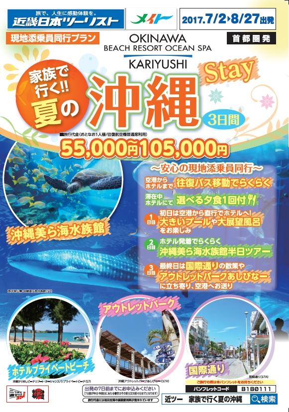 家族で行く夏の沖縄