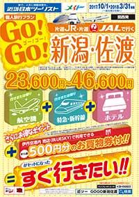 17下期 GOGO新潟・佐渡 のイメージ