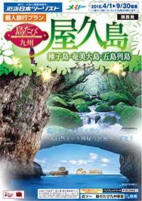 18上期 島たび九州 パンフレのイメージ