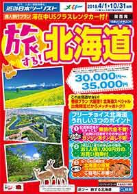 18上期 旅する北海道 パンフのイメージ