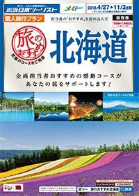 18上期旅のおすすめ北海道 パのイメージ