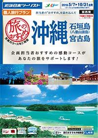 18上期旅のおすすめ沖縄のイメージ