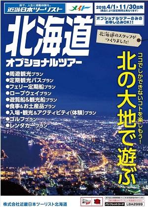 北海道オプショナルツアー