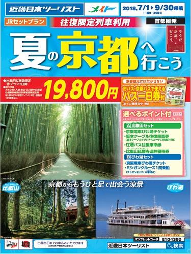 夏の京都へ行こう