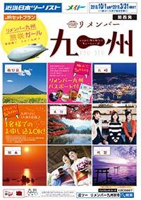 リメンバー九州 18下期 パンのイメージ