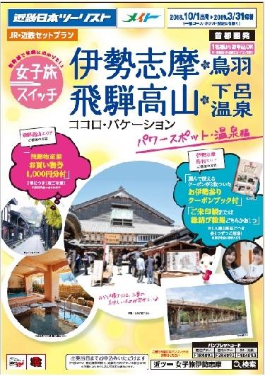 女子旅スイッチ伊勢志摩飛騨高山