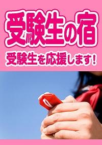 2016受験生の宿 関東 ツイン