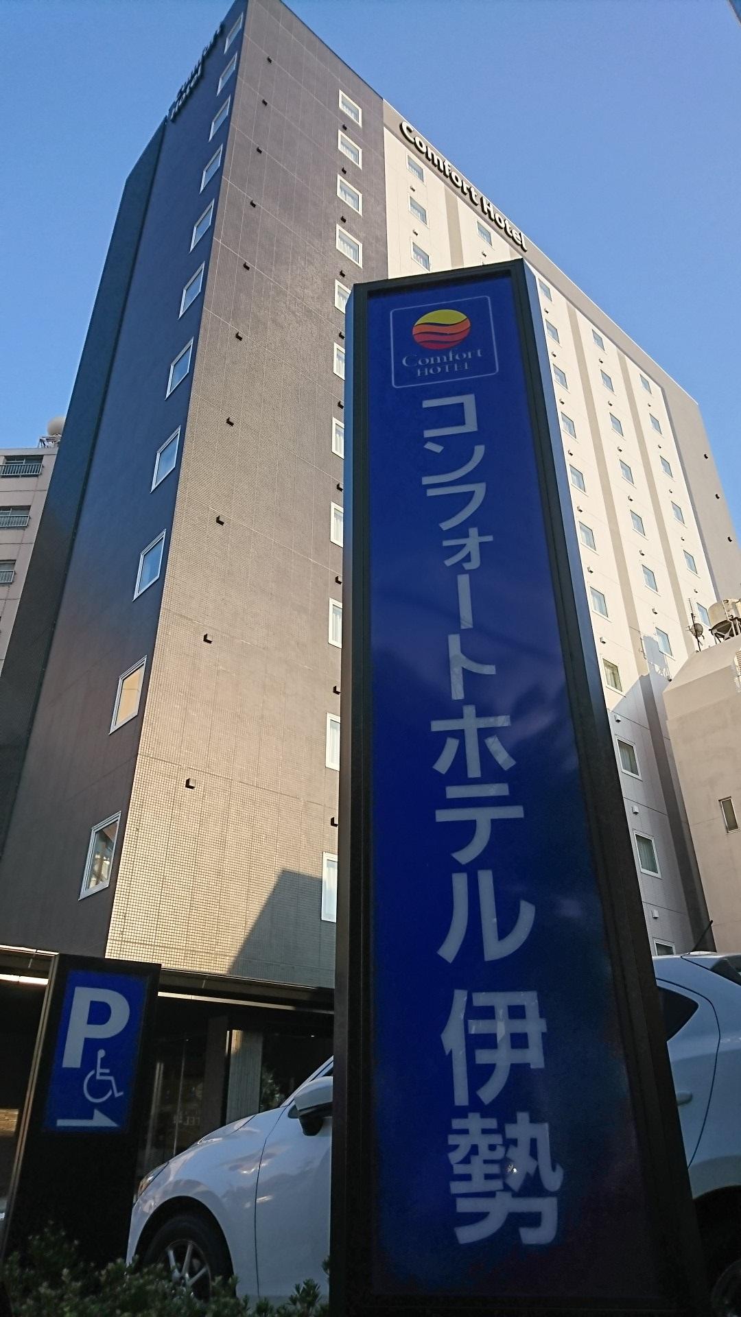コンフォートホテル伊勢S240334