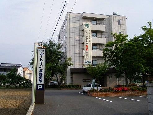ホテルルートイン長野別館S200294