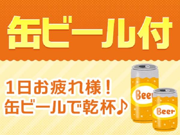 お仕事お疲れさま!缶ビール1本付きプラン♪ 観光に!ビジネスに!奈良 天理ステイ!缶ビールロング缶が飲めちゃうプラン