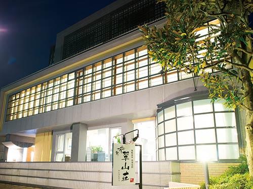 城崎温泉料理旅館翠山荘S280196