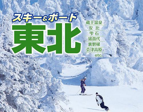 スキー&ボード東北のイメージ