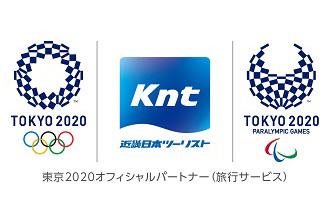 東京2020オリンピック公式観戦ツアー・東京2020パラリンピック公式観戦ツアー