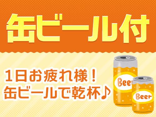 お仕事お疲れさま! 沖縄県 恩納村に泊まろう!オリオンビールが飲めちゃうプラン・2〜5名