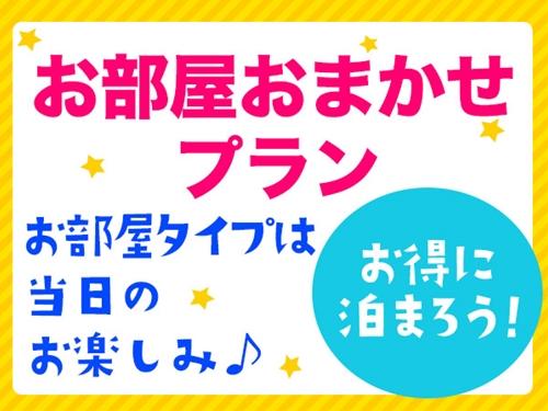 お部屋タイプは当日のお楽しみ♪ 沖縄県 名護に泊まろう!お部屋おまかせプラン(1〜2名)