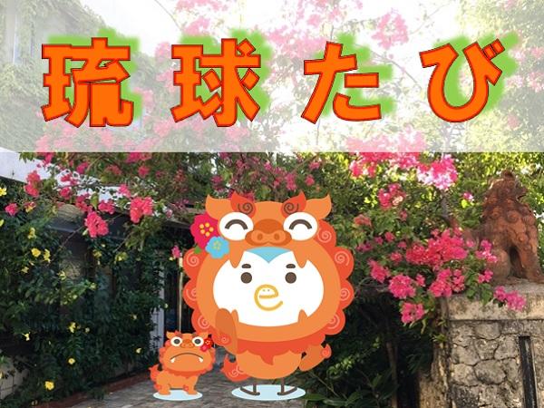琉球たび★ お値打ちプラン♪和洋室(2〜5名)