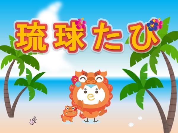 琉球たび★ お値打ちプラン♪オーシャンビューツイン(2〜3名)