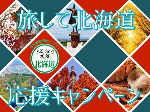 北海道は元気です!近畿日本ツーリストは全力で応援します♪ 【お日にち限定】旅して北海道応援キャンペーン 【お買い得】ベイエリア側ツイン