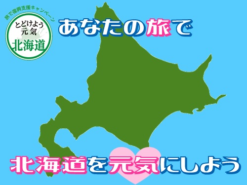 北海道は元気です!近畿日本ツーリストは全力で応援します♪ 【お日にち限定】旅して北海道応援キャンペーン 【お買い得】ツイン