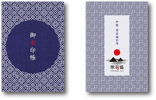 【web予約限定】平成最後の伊勢神宮参拝 常若婚 2日間