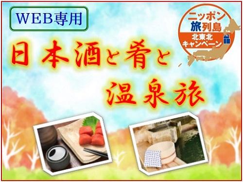 北東北 日本酒と肴と温泉旅