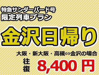 金沢から大阪 サンダーバード 往復