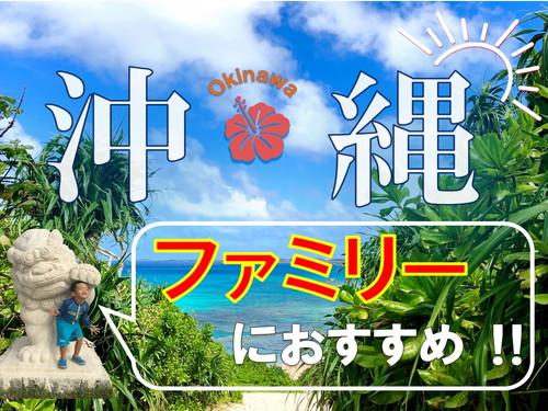 2連泊以上でお得なオクマクラブ付♪<br>10万平方Mの広さを持つプライベートリゾートホテル 【ファミリー】夏休みは沖縄に行こう♪ パームコテージ(2〜3名)