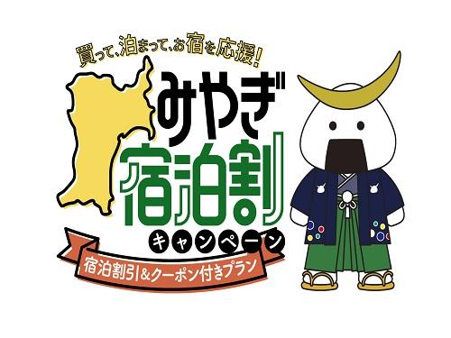 ★みやぎ宿泊割キャンペーン対象プラン★ 【白梅亭】バストイレ付和室