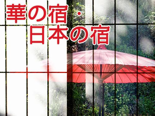 【WEB】華の宿1 京風会席プラン