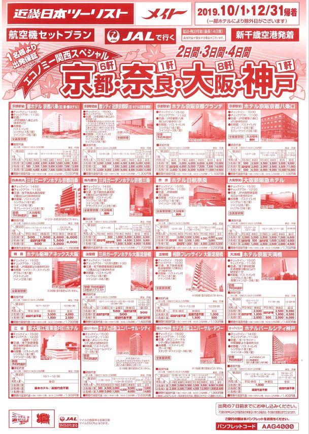 エコノミー関西JAL