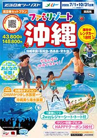 20上期 ファミリゾート沖縄