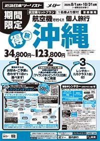 CAB8104沖縄_表紙