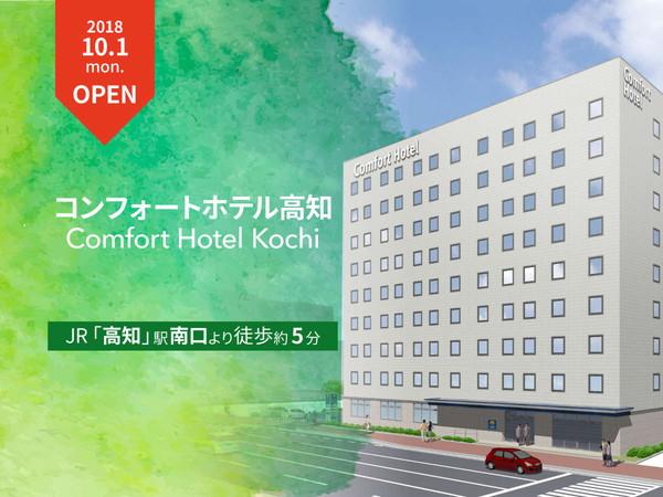 コンフォートホテル高知s390126
